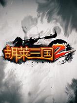 《胡莱三国2》官方手游电脑版