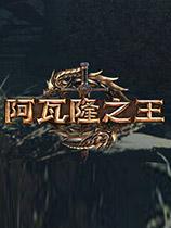 《阿瓦隆之王》官方手游电脑版