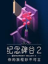 《纪念碑谷2》官方手游电脑版